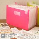 ドキュメントスタンドsemac クリアタイプ【A4 ヨコ 13ポケット】ファイルボックス ボックスファイル カラフル ファイ…
