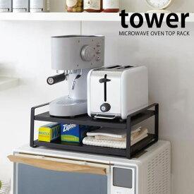 レンジ上ラック 【tower】レンジ上ラック MICROWAVE OVEN TOP RACK タワー キッチンラック レンジ上収納 レンジ上 ラック 電子レンジ キッチン収納 収納棚 キッチン 収納 省スペース