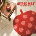 マット 【INTERFORM インターフォルム】アップルマット ラグ ラグマット 綿100% かわいい バスマット リンゴ アップル ボーダー ドット フルーツ...