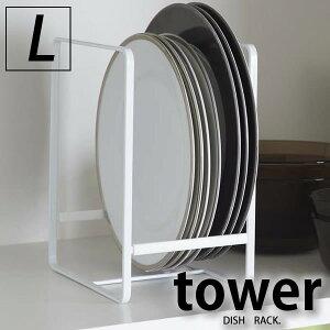 ディッシュラック ディッシュラック タワーL【tower】 キッチン収納 食器立て ラック 食器 キッチン 食器棚 戸棚 デッドスペース キッチン雑貨 小物 流し台 食器棚収納 皿 シンク タワー