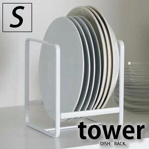 ディッシュラック ディッシュラック タワ-S【tower】 キッチン収納 食器立て ラック 食器 キッチン 食器棚 戸棚 デッドスペース キッチン雑貨 小物 流し台 食器棚収納 皿 シンク タワー