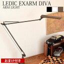 【ポイント10倍】デスクライト LEDIC EXARM DIVA ARM LIGHT LEX-967 クランプ式 レディックエグザーム ディーバ アームライト ...