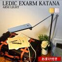 【ポイント10倍】デスクライト LEDIC EXARM KATANA 1002 LEX-1002 クランプ式 レディックエグザーム カタナ LEDデスクライト ...
