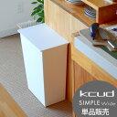 【ポイント10倍】【送料無料】 クード シンプルワイド kcud simplewide kcud SIMPLE クード シンプル ゴミ箱 おしゃれ…