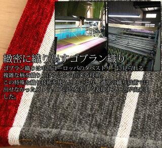 シェニールゴブランラグマット【送料無料】200×200ストライプAX500CDICTUM