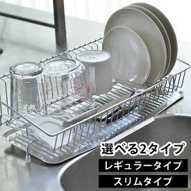 AUX オークス ステンレス水切り 水切りラック 水切りかご 食器 水切り おしゃれ 北欧 水が流れる ステンレス ワイヤー スリム レギュラー LS1541 LS1542