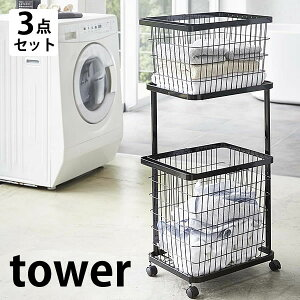 ランドリーバスケット 2段 tower タワー ランドリーワゴン M/L 3点セット 洗濯かご キャスター付き 大容量 スリム|キャスター バスケット おしゃれ ランドリーボックス 脱衣かご 脱衣カゴ ラン