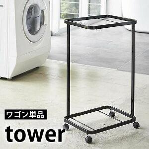 ランドリーワゴン tower タワー ランドリーワゴン 2段 おしゃれ キャスター付き シンプル 黒 ブラック 白 ホワイト ランドリーラック 洗濯かご ワゴン 洗濯