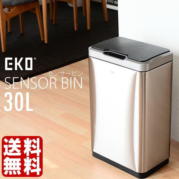 【送料無料】 EKO ゴミ箱 ミラージュ センサービン 30L 自動開閉 SENSOR BIN センサー 大容量 フタ付き ダストボックス ゴミ箱 ステンレス オシャレ おしゃれ 北欧 30リットル 自動 イーケーオー EK9278MT-30L 6951800621053