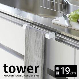 【よりどり送料無料】 キッチンタオルハンガーバー タワー kitchen towel hanger bar tower タオルハンガー タオル掛け タオルかけ シンプル スタイリッシュ おしゃれ キッチン 流し 洗面所 レールハンドル取付可