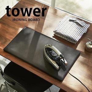 アイロン台 平型アイロン台 タワー tower 平型タイプ シンプル スタイリッシュ コンパクト 脚なし平型 おしゃれ 卓上 白 黒 アイロン掛け アイロンがけ 省スペース 軽量 薄い ホワイト ブラッ
