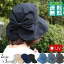 女優帽 【ネコポスで送料無料】 帽子 レディース uv 折りたたみ リボン つば広 デニム UV女優帽