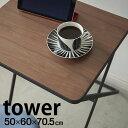 折りたたみテーブル 折り畳みテーブル タワー tower W50×D60×H70.5 ハイ テーブル 簡易テーブル 補助テーブル サイ…