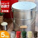 OBAKETSU オバケツ ライスストッカー 5kg 米びつ 缶 全5色 日本製 計量カップ付き トタン製【レビュー特典付】 おしゃ…