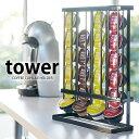 コーヒーカプセルホルダー タワー Lサイズ用 tower カプセルホルダー ドルチェグスト カプセルコーヒー カプセル 収納…