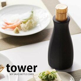 卓上醤油ボトルカバー タワー tower ボトルカバー 醤油 200ml 白 黒 シリコン キッチン おしゃれ シンプル yamazaki 山崎実業 ボトル