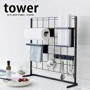 キッチン ワイヤーネット ワイヤーラック 自立式 メッシュパネル タワー tower コンロ奥ラック シンク上 ラック 収納 …