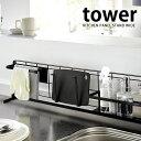 キッチン ワイヤーネット ワイヤーラック 自立式 メッシュパネル 【横型】タワー tower コンロ奥ラック シンク上 ラッ…