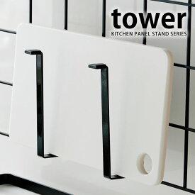 自立式メッシュパネル用 まな板ハンガー タワー tower ワイヤーネット 収納 ラック フック 白 黒 スチール 自立式 組み合わせ自由 キッチン 水周り コンロ おしゃれ シンプル yamazaki 山崎実業 整理 整頓