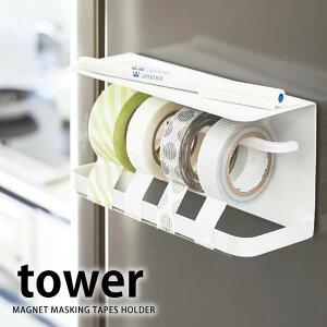 マグネットマスキングテープホルダー タワー tower マスキングテープ カッター マグネット式 マスキングテープ 収納 冷蔵庫横 キッチン 収納 便利グッズ キッチン おしゃれ シンプル 白 黒 yam