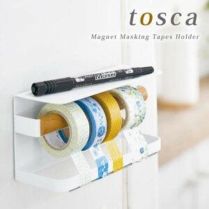マグネットマスキングテープホルダー トスカ tosca マスキングテープ カッター マグネット式 マスキングテープ 収納 冷蔵庫横 キッチン収納 便利グッズ キッチン おしゃれ シンプル ナチュラ