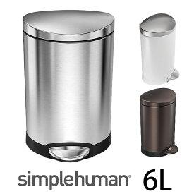 simplehuman シンプルヒューマン ゴミ箱 セミラウンドステップカン 6L ステンレス CW1834 CW1835 CW2038 ステップカン ペダル シルバー 白 ダークブロンズ リビング バスルーム トイレ ごみ箱 ダストボックス 分別 北欧