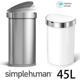 simplehuman シンプルヒューマン ゴミ箱 セミラウンドセンサーカン 45L ステンレス ST2009 ST2018 センサーカン 白 シルバー センサー 自動 開閉 キッチン スリム ごみ箱 ダストボックス 分別 北欧