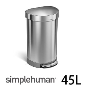 simplehuman シンプルヒューマン ゴミ箱 セミラウンドステップカン 45L ステンレス CW2030 ステップカン ペダル シルバー キッチン スリム ごみ箱 ダストボックス 分別 北欧