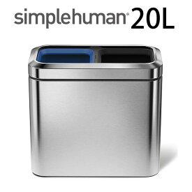 シンプルヒューマン ゴミ箱 simplehuman CW1470 分別スリムオープンカン 20L ステンレス スリム オープンカン シルバー フタなし オフィス ごみ箱 ダストボックス 分別 北欧 eco エコ