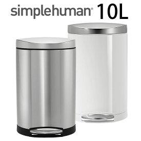シンプルヒューマン ゴミ箱 simplehuman CW1833 CW1867 セミラウンドステップカン10L ステンレス シルバー スモールカン 白 ペダル キッチン バスルーム トイレ スリム ごみ箱 ダストボックス フィンガープリントプルーフ 分別 北欧