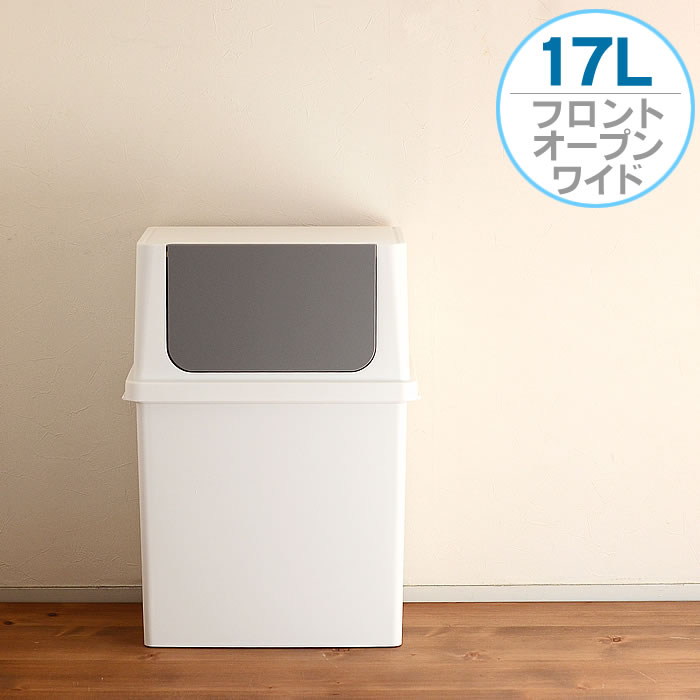 フロントオープンスタッキングゴミ箱 ワイド 17L ゴミ箱 ふた付き 積み重ねられる 分別 蓋付き ダストボックス シンプル 北欧 おしゃれ 小さい 日本製