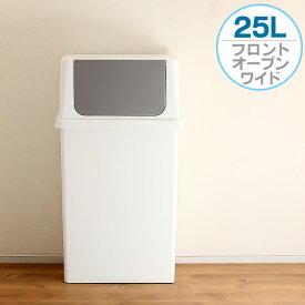 フロントオープンスタッキングゴミ箱 ワイド 25L ゴミ箱 ふた付き 積み重ねられる 分別 蓋付き ダストボックス シンプル 北欧 おしゃれ 日本製