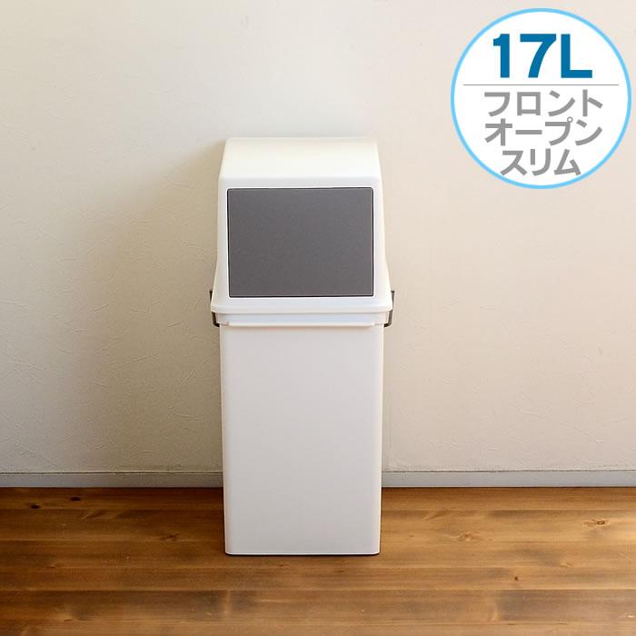 フロントオープンスタッキングゴミ箱 スリム 17L ゴミ箱 ふた付き 積み重ねられる 分別 蓋付き ダストボックス シンプル 北欧 おしゃれ 小さい 省スペース 日本製