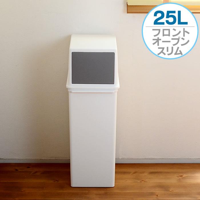 フロントオープンスタッキングゴミ箱 スリム 25L ゴミ箱 ふた付き 積み重ねられる 分別 蓋付き ダストボックス シンプル 北欧 おしゃれ 省スペース 日本製