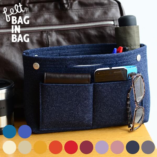 バッグインバッグ FELT BAG IN BAG 小さめ invite.L 正規品 フェルト 小さめ インナーバッグ 大きめ リュック 整理 おしゃれ 軽い メンズ レディース