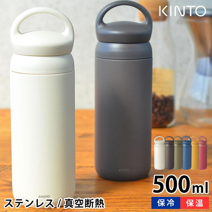キントー KINTO デイオフタンブラー DAY OFF TUMBLER 500ml 水筒 ステンレスボトル マグボトル 保冷保温 直飲み 軽量 ステンレス 真空二重構造 スリム 持ち手付 ダイレクト おしゃれ 北欧 アウトドア