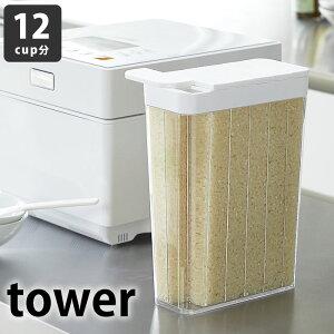 タワー tower 1合分別 冷蔵庫用 米びつ 2L 12合 3760 3761 1.8kg ホワイト ブラック  冷蔵庫 スリム ライスストッカー ライスボックス 収納 キッチン用品 おしゃれ 米 米櫃 白 黒 モノトーン