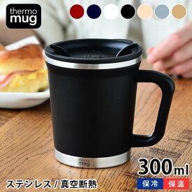 ステンレスマグ Thermo mug サーモマグ DOUBLE MUG ダブルマグ 300ml コップ 真空二重 ステンレス 蓋付き フタ付き 保温 保冷 おしゃれ アウトドア コーヒー