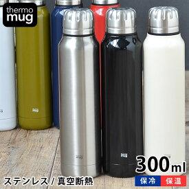 Thermo mug サーモマグ UMBRELLA BOTTLE アンブレラボトル 300ml 水筒 スリム 真空二重 軽量 おしゃれ スマート ステンレスボトル かっこいい コンパクト 折り畳み傘