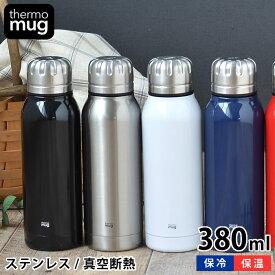 Thermo mug サーモマグ UMBRELLA BOTTLE 2 アンブレラボトル2 380ml 水筒 スリム 真空二重 軽量 おしゃれ スマート かっこいい ステンレスボトル コンパクト 折り畳み傘