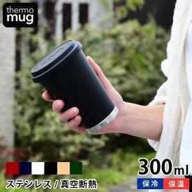 ステンレスタンブラー Thermo mug サーモマグ MOBILE TUMBLER MINI モバイルタンブラーミニ 300ml タンブラー 真空二重 コンビニマグ 蓋付き フタ付き 保温 保冷 おしゃれ アウトドア シンプル コーヒー