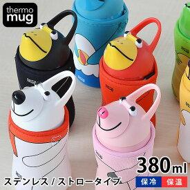 Thermo mug サーモマグ ANIMAL BOTTLE アニマルボトル 380ml 水筒 キッズ マグ かわいい ストロー ストラップ付き ステンレスボトル 軽量