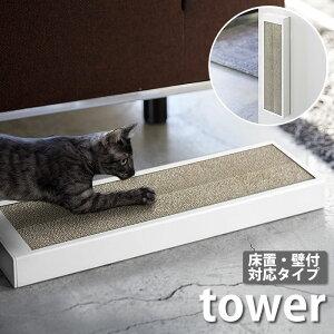 タワー tower 猫の爪とぎケース スチール ペット用品 ホワイト ブラック 床置き 壁かけ両用 4210 4211 猫 つめとぎ 爪とぎ ダンボール 段ボール ねこ 縦 横 床 壁 スタンド おしゃれ モノクロ モノ