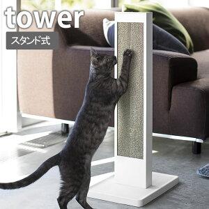 タワー tower 猫の爪とぎスタンド スチール ペット用品 ホワイト ブラック 組立式 4212 4213 猫 つめとぎ 爪とぎ ダンボール 段ボール ねこ ポール 壁 スタンド 縦 モノクロ おしゃれ 山崎実業