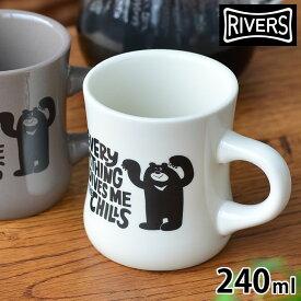 【よりどり送料無料】 リバーズ ダイナーマグ バーリー それがいいベア おしゃれ マグカップ 北欧 アウトドア 240ml RIVERS 頑丈 陶器 大きい ブランド 日本製