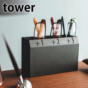 タワー tower シニアグラススタンド ポリストーン 4225 4226 ホワイト ブラック 老眼鏡 収納 眼鏡スタンド メガネスタンド メガネ入れ ホテル シンプル コンパクト おしゃれ モノトーン モノクロ