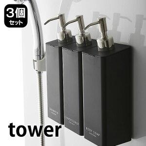 マグネットツーウェイディスペンサー タワー 3個セット ディスペンサー ソープディスペンサー シャンプー コンディショナー ボディーソープ tower ホワイト ブラック ボトル 詰替え バス用品