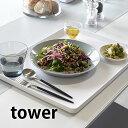 トレー タワー お盆 ランチトレー 長方形 40cm tower ホワイト ブラック プラスチック  4294 4295 ランチョンマット …