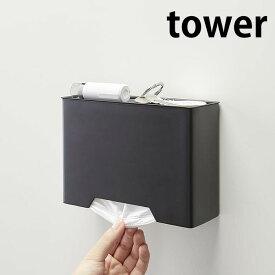 【よりどり送料無料】マスクケース マグネットマスクホルダー タワー tower おしゃれ 磁石でくっつく マグネット マスクディスペンサー マスクホルダー 4358 4359 玄関収納 小物トレー ボックス 山崎実業 yamazaki