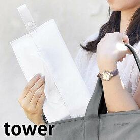 たためる携帯ティッシュケース タワー tower ティッシュカバー 4731 4732 ホワイト ブラック スナップボタン付き 吊り下げ ティッシュカバー スリム コンパクト おしゃれ モノトーン シンプル マスクケース マスク入れ 車 山崎実業 yamazaki